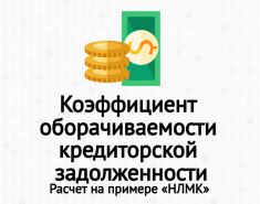 Коэффициент оборачиваемости кредиторской задолженности (Accounts payable turnover ratio). Расчет на примере ОАО «НЛМК»