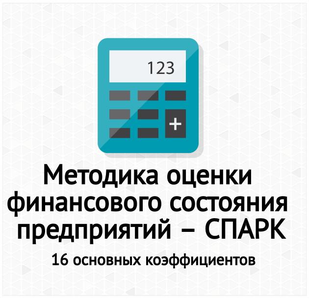 Методика оценки финансового состояния предприятий – СПАРК