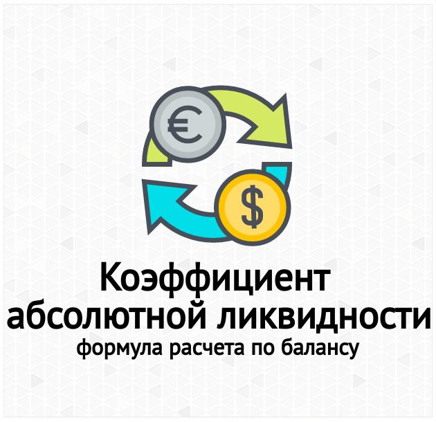Коэффициент абсолютной ликвидности