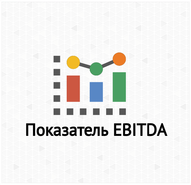 Показатель EBITDA