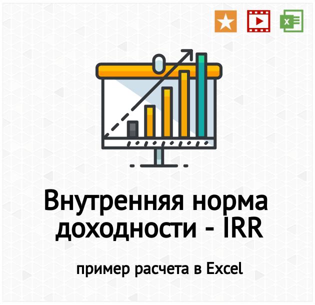 Внутренняя норма доходности (расчет)