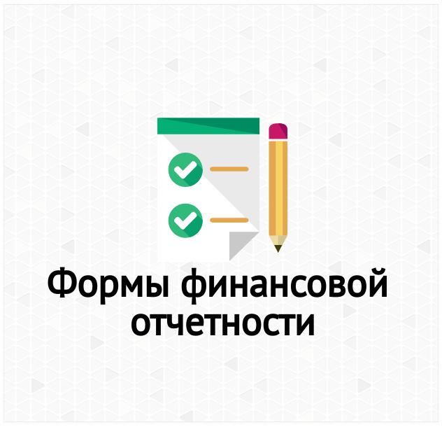 Формы финансовой отчетности