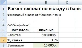 расчет процентов по займу в экселе