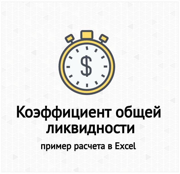 Коэффициент общей ликвидности