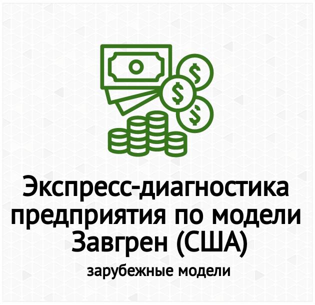 Эксперсс оценка предприятий по модели Завгрен