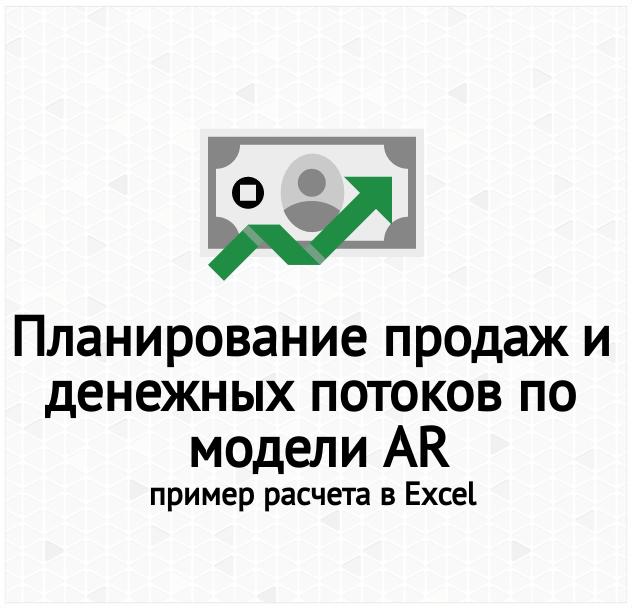 Планирование продажи денежных потоков по модели AR
