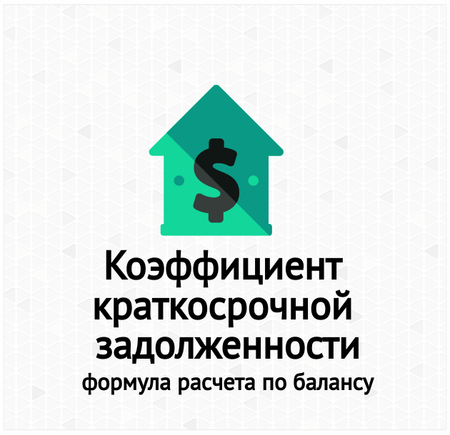 Коэффициент краткосрочной задолженности: формула расчета по балансу