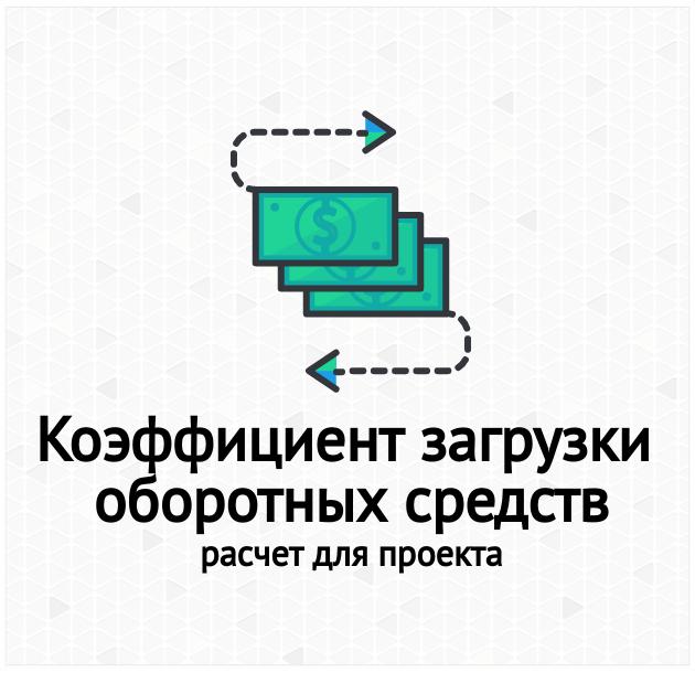 Коэффициент загрузки оборотных средств: расчет для проекта