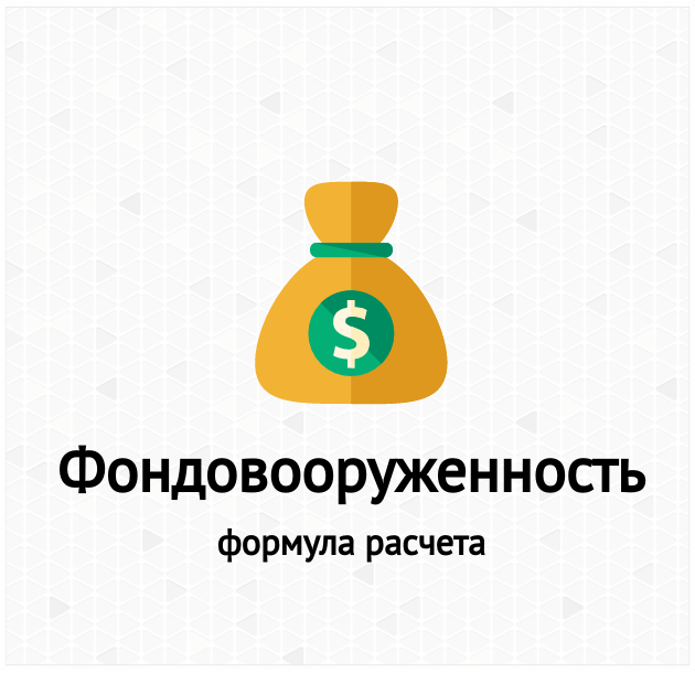 Фондовооруженность предприятия