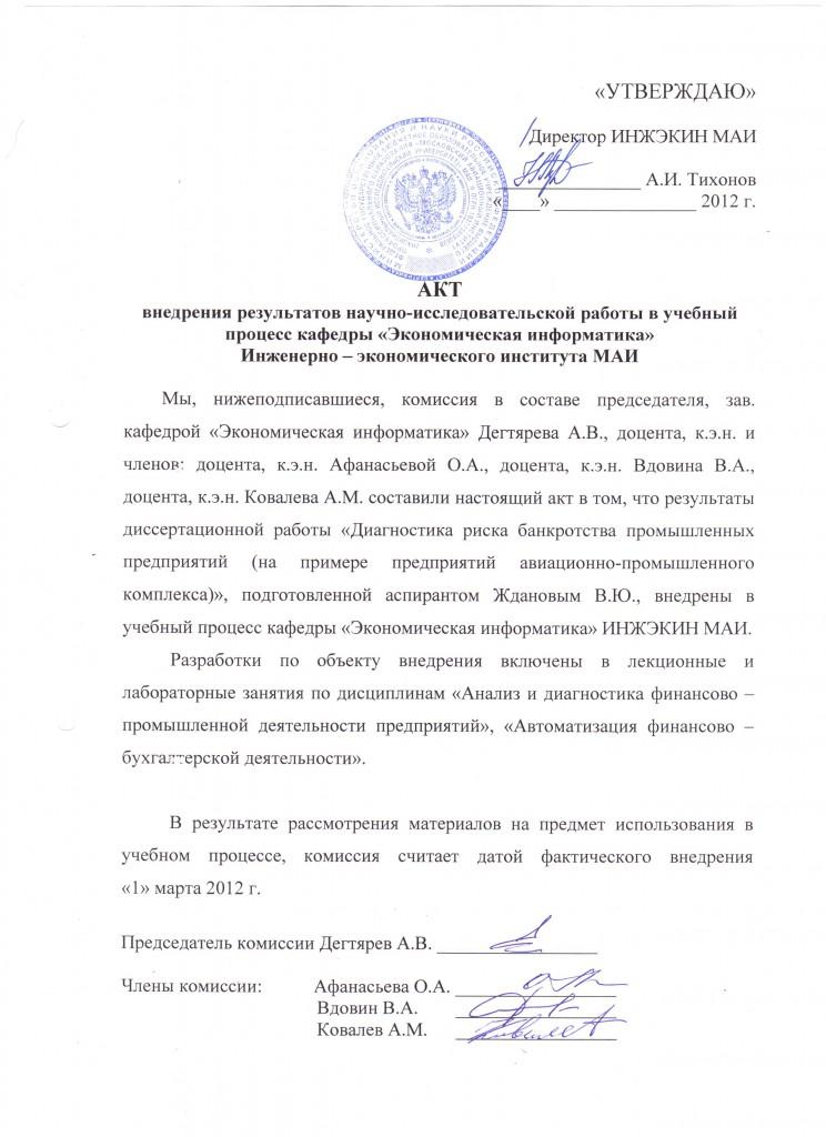 Акт внедрения в Московский авиационный институт (НИУ)