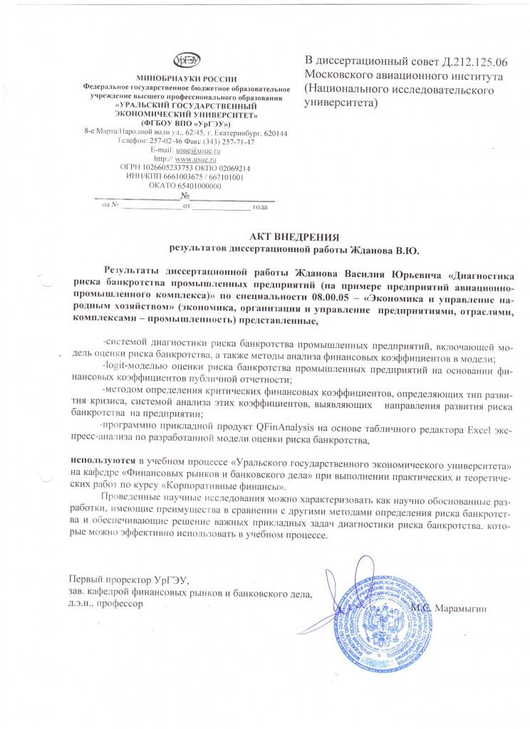 Акт внедрения разработок в Уральский государственный экономический университет