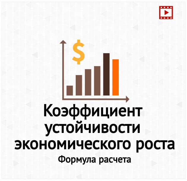 Коэффициент устойчивости экономического роста