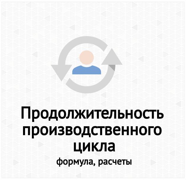 Продолжительность производственного цикла