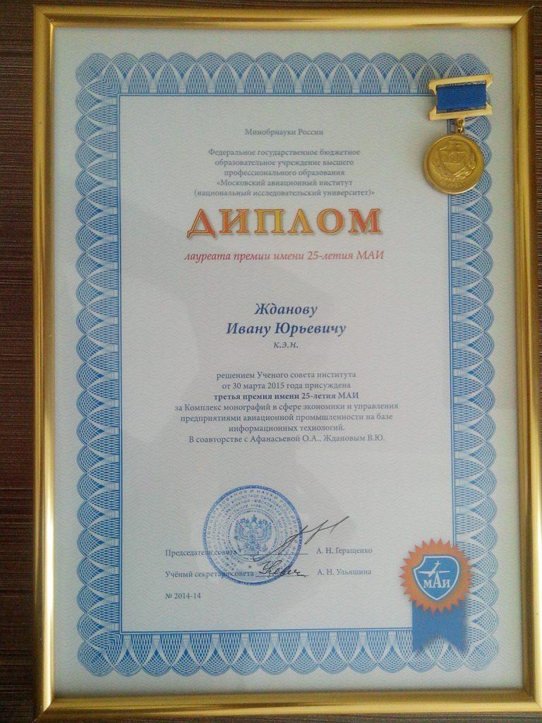 Лауреат премии 25-летия МАИ