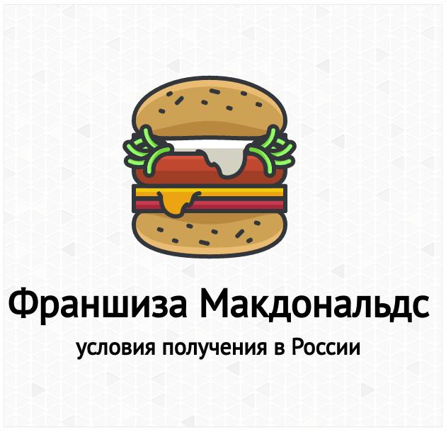 Франшиза Макдональдс (McDonald's): покупка и особенности в России