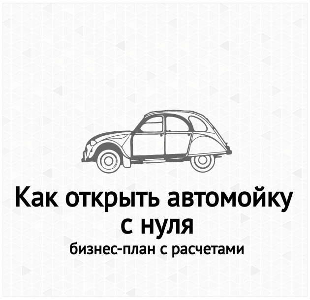 Как открыть автомойку начинающему