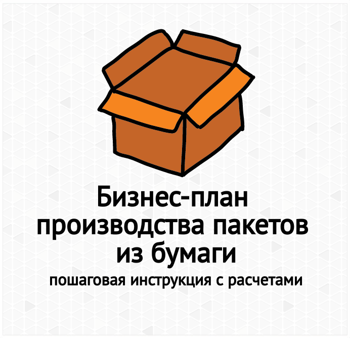 Бизнес-план производства пакетов из бумаги
