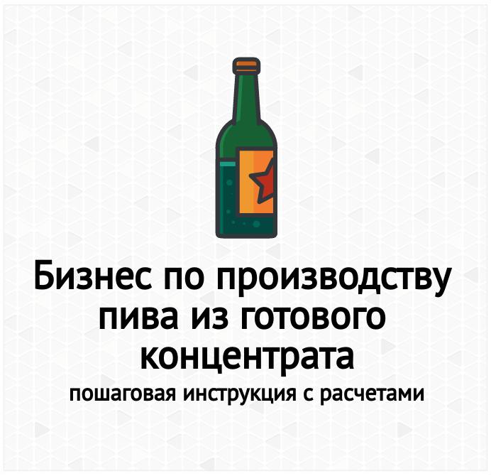 Бизнес-план по производству пива