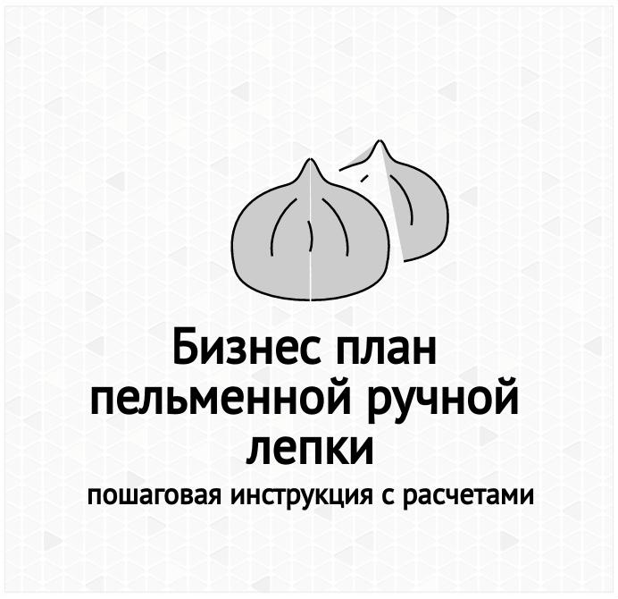 Бизнес-план пельменной ручной лепки
