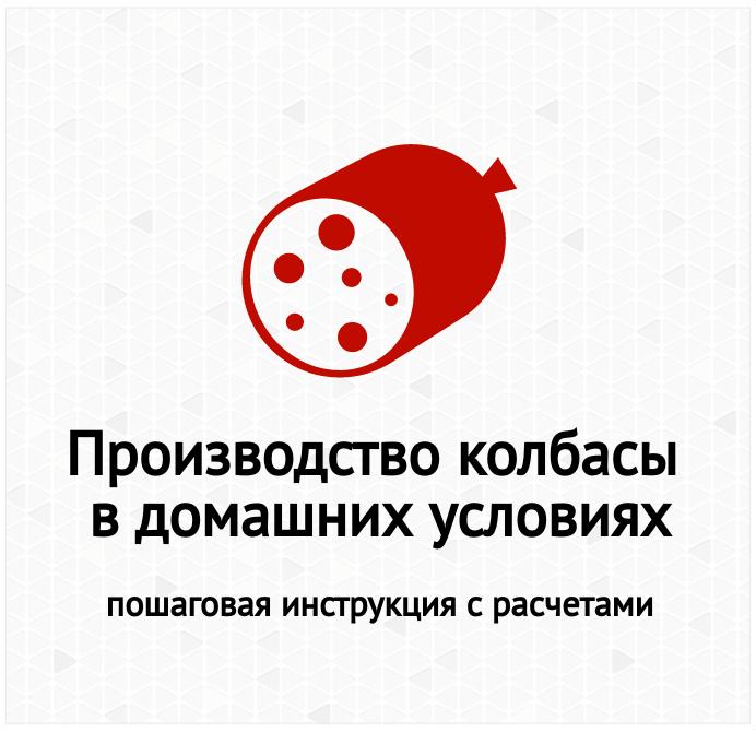 Бизнес-план производства колбасы в домашних условиях