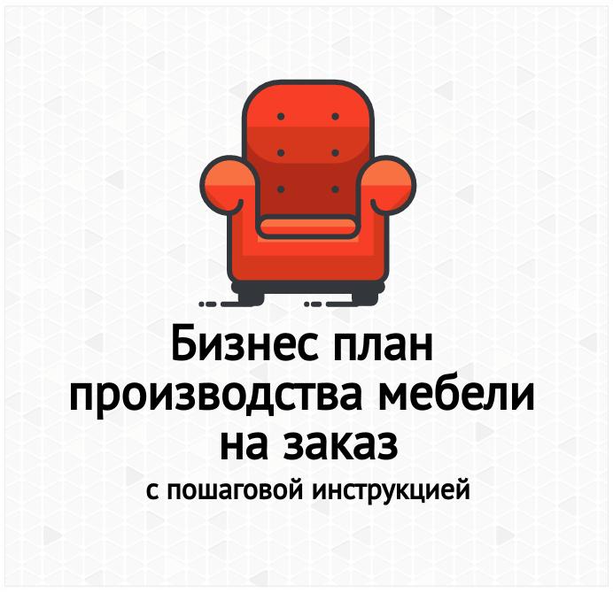 Бизнес-план производства мебели на заказ