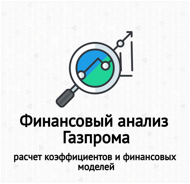 Финансовый анализ Газпрома