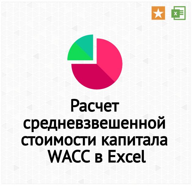 Расчет средневзвешенной стоимости капитала WACC в Excel