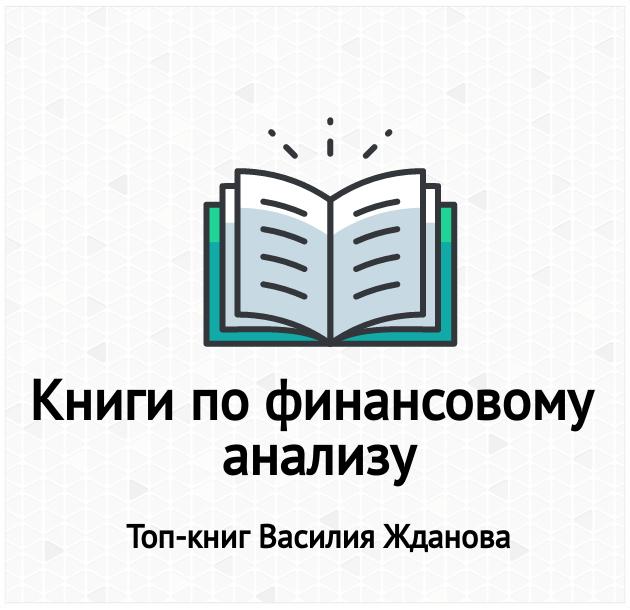 Книги по финансовому анализу и инвестиционной оценке