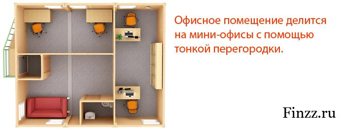Создание мини-офисов из офисов (идея для инвестирования)