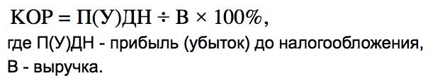 Показатели рентабельность деятельности предприятия. Формула. Нормативное значение