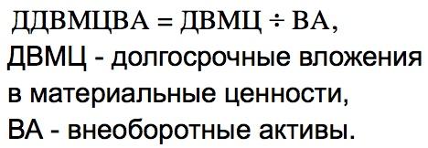 Анализ имущества предприятия. Таблица. Формулы