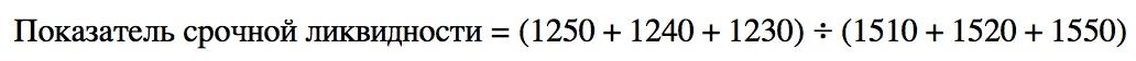 Расчет показателей ликвидности по балансу. Примеры