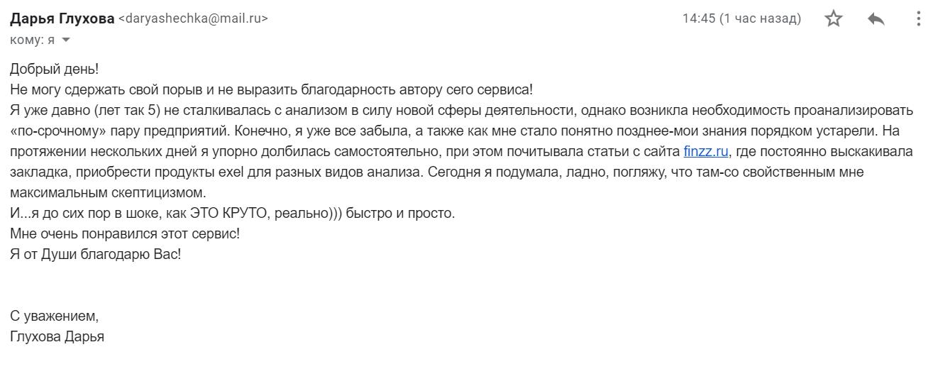 Отзывы finzz.ru (обучающие курсы, Excel-таблицы)