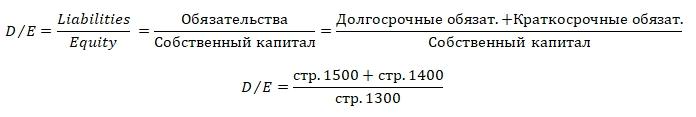 Формула D/E