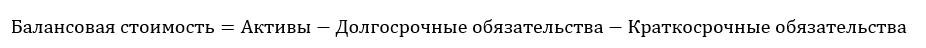 Мультипликатор P/B. Формула. Пример расчета