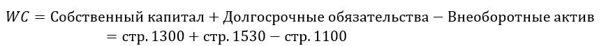 Формула расчета рабочего (оборотного капитала) по РСБУ - 2 вариант