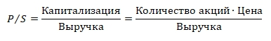 Формула расчета P/S