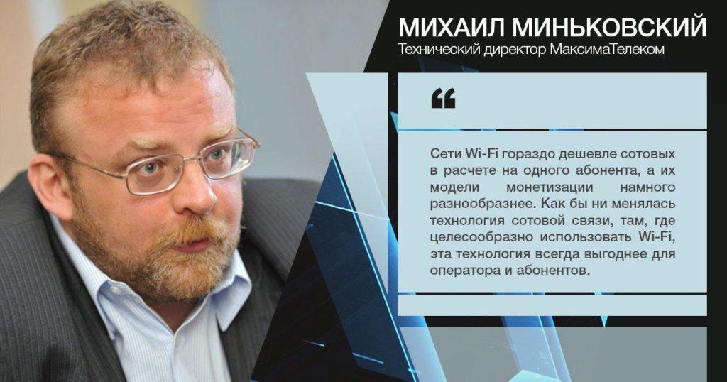 """""""МаксимаТелеком"""". Как заработать на """"Wi-Fi облигациях"""""""