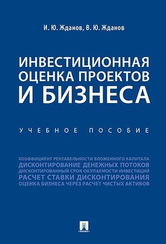 Инвестиционная оценка Жданов