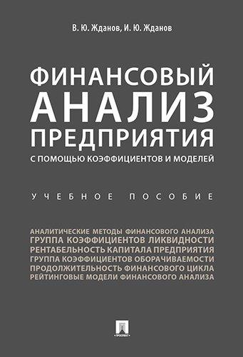 Финансовый анализ Жданов
