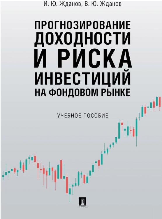 Прогнозирование доходности и риска Жданов