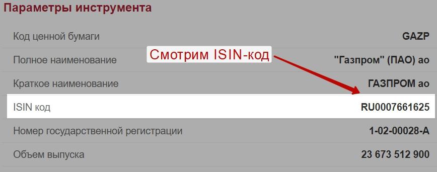 Газпром - компания, зарегистрированная в России