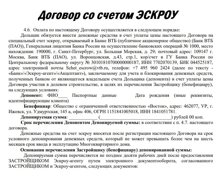 Договор со счетом ЭСКРОУ
