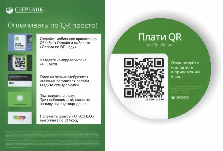 Оплата QR кодом