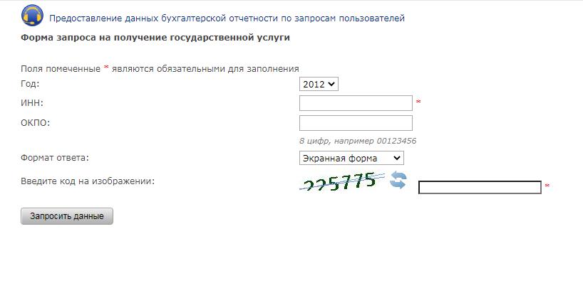 Финансовая отчетность на сайте Росстат